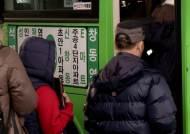 출퇴근 시간 지하철 집중 배차…초중교 등교시간 늦춰