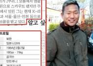 """[일간스포츠] 정대세, K리그 러브콜 """"한국서 뛰고파"""""""