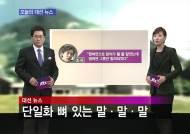 """[대선뉴스] """"짬짜면 그릇만.."""" 단일화 뼈있는 말·말·말"""