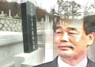 [단독] '조희팔 묘' 찾았다…사망일자 달라 의혹 증폭