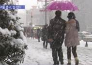 올 겨울 춥고, 눈 많다…12월 이른 한파 기승 부릴 듯