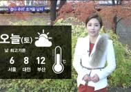[날씨] 기온 '뚝'…나들이 옷 잘 챙겨야