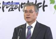 """[특보] 문재인 """"단일후보 역사적 책임, 승리로 보답"""""""