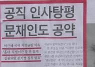 """[신문읽기] """"편 가르기 없다"""" 박근혜·문재인도 탕평인사"""