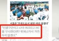 """[일간스포츠] 이호준 선전폭고 """"NC 무시하면 가만 안 둬"""""""