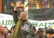 [이시각보도국] 오늘부터 대선후보 공식 선거운동 시작