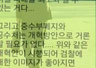 """[신문읽기] """"윤 검사 태도 비겁해""""…문자 공개되자 큰 파장"""