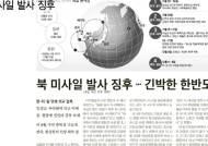 """[신문읽기] WP """"북한 12월 17일·19일 즈음 미사일 발사"""""""