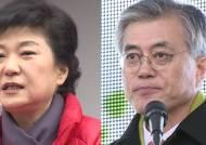 박근혜는 부산, 문재인은 대구…'D-19' 적진 집중공략