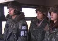 강원 최전방 부대에 미녀 아나운서들이 떴다! 도대체 왜?