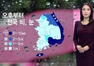 [날씨] 오후부터 전국에 비·눈