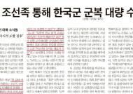 [신문읽기] 북한, 한국군 신형 군복 샘플 사들여…왜?