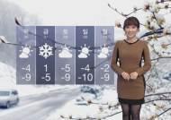 [날씨] 전국 눈·비…중부 최고 10cm