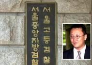 조희준 전 국민일보 회장 기소…교회자금 유용 혐의