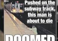 """뉴욕 지하철 '한인 사고' 사진…""""목숨부터 구했어야"""""""