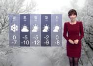 [날씨] 영하 10도 꽁꽁…출근길 빙판 조심