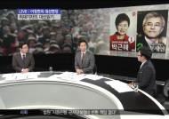 """[오늘의 대선현장] 문재인 손잡은 안 """"책임론 부담됐을 것"""""""