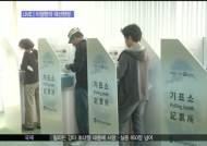 [오늘의 대선현장] 재외국민 투표 미주·유럽서도 시작