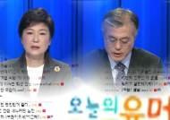 '넷심'이 표심 되나…유머사이트 '장난 아닌' 대선전쟁