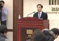'10억 뇌물수수' 김광준 검사 기소…검사 3명 감찰 의뢰