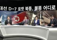 대선 코 앞, 다시 터진 북풍…박-문 남북관계 해법은?