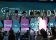 '지는 팀 확~ 망가진다'…홍명보 자선축구, 스타 총출동