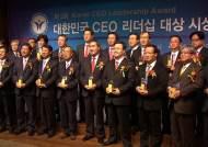 정준양 회장 등 '2013 대한민국 CEO 리더십 대상' 수상