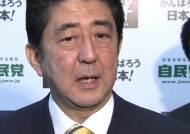 """일본 아베 """"긴밀히 의사소통 하겠다""""…관계 개선 의지"""