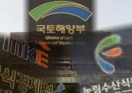 박근혜 당선에 울고 웃는 공무원들…지경부·국토부 비상