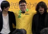 박근혜 비방 나꼼수에 줄줄이 고소장…검찰 조사 받을 듯
