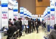 바늘구멍 취업문…대기업 신입 대졸 채용인원 2% 감소