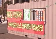 """""""생존권 보장하라"""" 엄동설한 시간강사들의 절규, 왜?"""