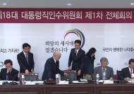 '소규모·실무형' 박근혜 인수위, '자문위원' 안 둔다