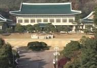 """[단독] 인수위 """"'구중궁궐' 청와대 공간 바꿔야"""" 제안"""