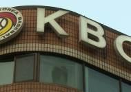 KT·부영 '프로야구 10구단은 나의 것'…최후의 승자는?