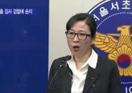 경찰, 성추문 피해여성 사진유출 검사 등 기소의견 송치