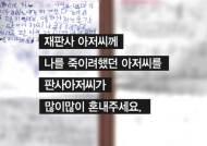 """나주 초등생의 절규 """"날 죽이려던 아저씨 혼내주세요"""""""