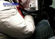 [단독] 공범 잡으려다 피의자까지 놓친 '얼빠진 경찰'