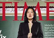 실력 없는 교사는 떠나라…미 '교육개혁 스타' 미셸 리