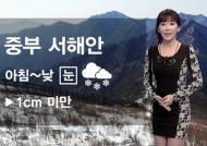 [날씨] 중부 서해안 눈…오후부터 '찬바람'
