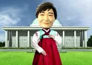 사상 첫 여성대통령 취임식 날, 그녀의 패션 코드는?
