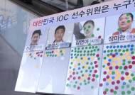 김연아·장미란·진종오·윤경신…IOC 위원 '별들의 전쟁'