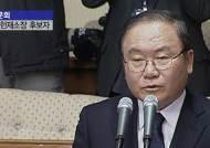 [인사청문회] 이동흡 헌재소장 후보자 모두발언