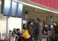 영국·프랑스 등 서유럽 한파·폭설…항공편 결항 속출