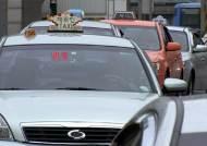 택시업계 즉각 반발…30일부터 택시 타기 힘들어지나