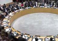 안보리 대북제재 결의안 채택…물품 수출입 통제 강화