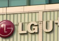 LG, 국내 최초 LTE 무제한 요금제 도입…KT·SKT는?