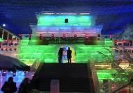 환상의 얼음나라로…중국 얼음·빛 축제, 한국관 빛났다