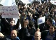 불매운동 압박…이란 '반한 시위대' 무슨 일 터졌나
