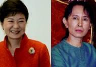 아시아 대표 여성 지도자, 아웅산 수치-박근혜 만난다